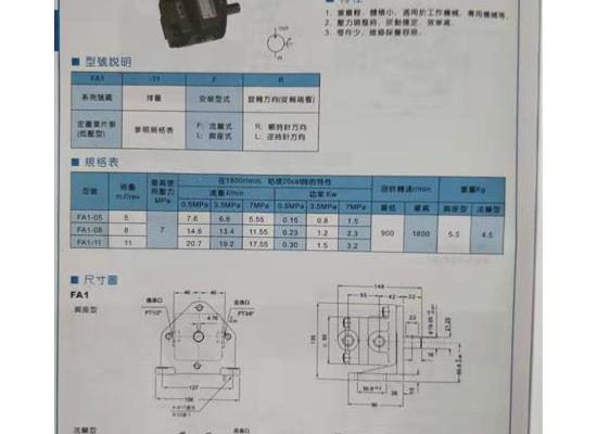 HVP-FA1-8R康百世KOMPASS油泵