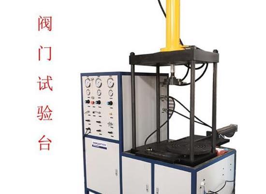 賽思特手動控制閥門試驗機設備供應