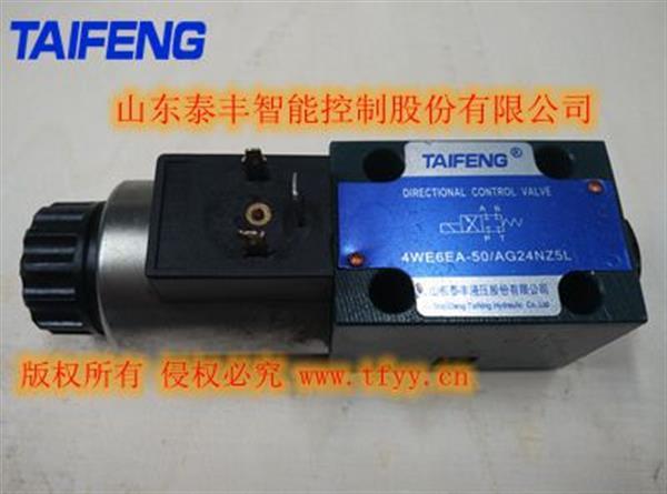 供应泰丰品牌优质电磁阀4WE6D-50/AG24NZ5L