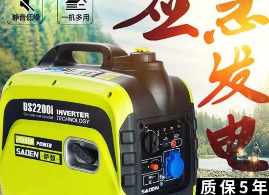 薩登2KW2千瓦汽油數碼發電機