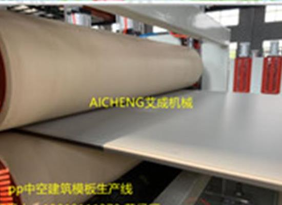 艾斯曼中空塑料模板设备厂家、中空建筑模板生产线