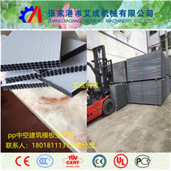 中空塑料模板设备厂家、新型塑料模板机器设备