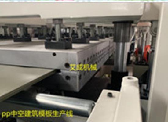 中空塑料模板機器設備廠家、中空塑料模板生產線