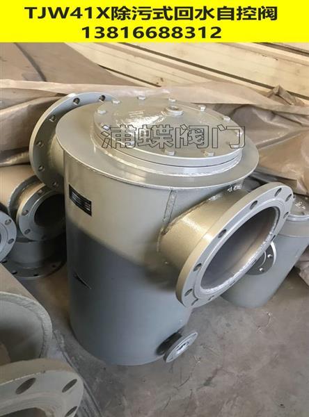 优惠出售锅炉采暖用除污式回水自控阀