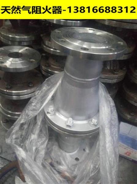不锈钢天然气管道阻火器品牌厂家出售
