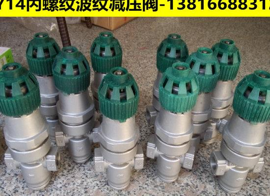 不銹鋼波紋管減壓閥價格圖文