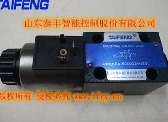 供應泰豐品牌優質電磁閥4WE6D-50/AG24NZ5L