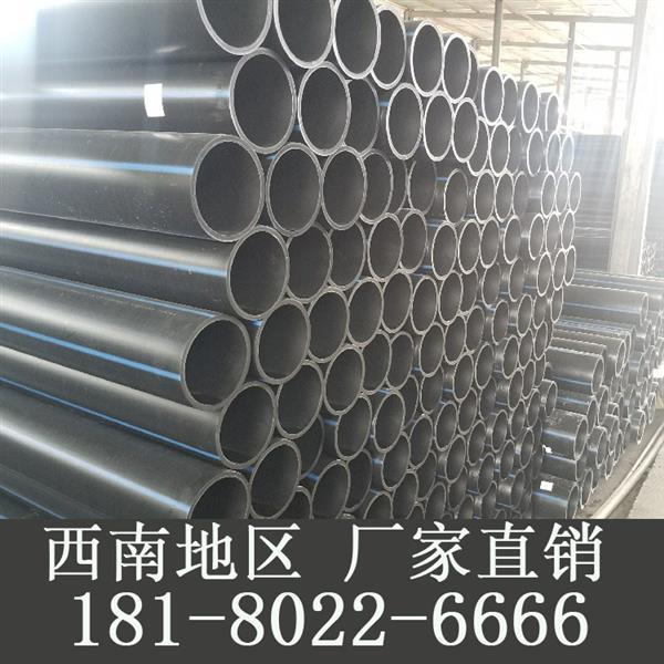重慶大足pe管廠家給水管pe100級pe管生產廠家