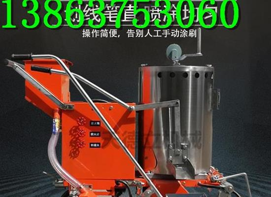 热熔划线机一体机 道路公路标线机 画斑马线机