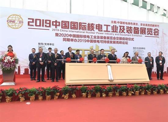 """中国国际核电工业及装备展览会开幕  国内首台核电立式疏水泵成为核""""智造明星"""""""