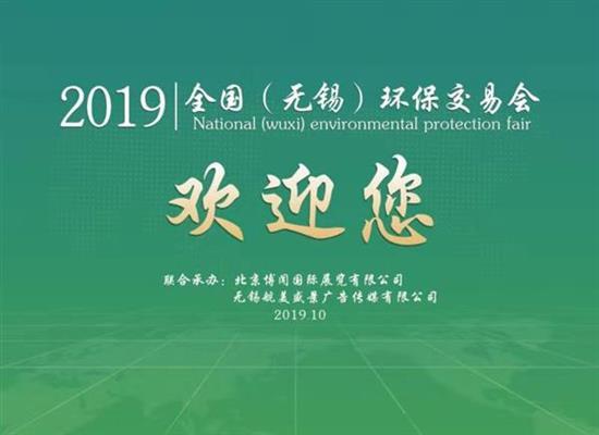 2019全国(无锡)环保交易会10月25日在无锡开幕