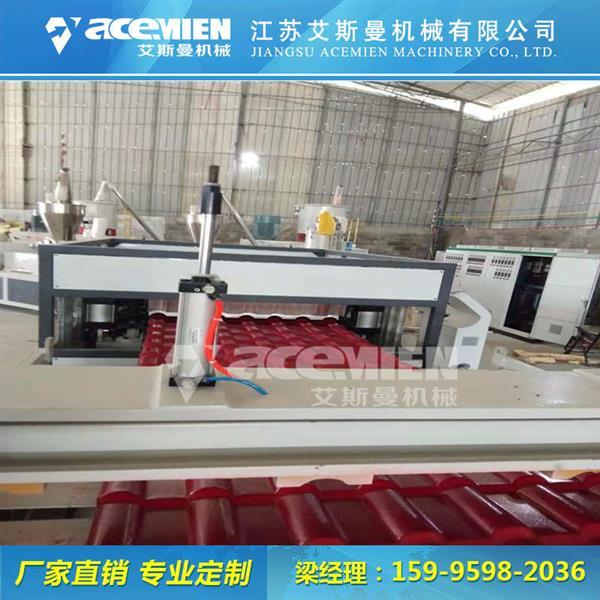 江苏树脂瓦设备生产厂家、PVC塑料琉璃瓦设备生产线