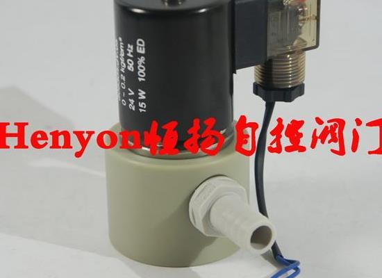选矿加药电磁阀308304.JY.05PP电磁阀聚丙烯电磁阀