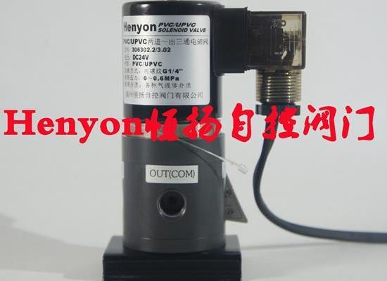 UPVC两进一出三通电磁阀306302.2/3.02 废水阀