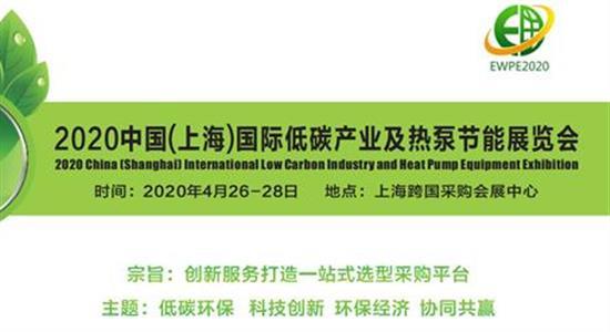 2020上海低碳产业及热泵节能突破��力展