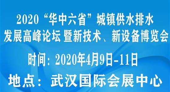 """2020""""华中六省""""城镇供水排水发展高峰论坛 暨新技术、新设备博览会"""