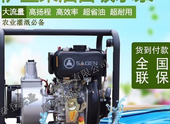 薩登3寸柴油自吸水泵灌溉排水