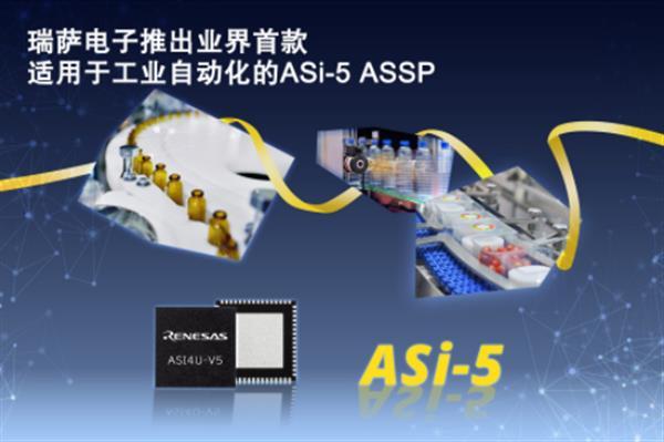 瑞薩電子推出業界首款適用于工業自動化的ASi-5 ASSP.png