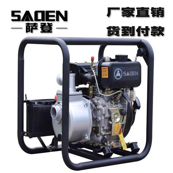 上海萨登柴油清水泵2寸手启动DS50DP优质供应商