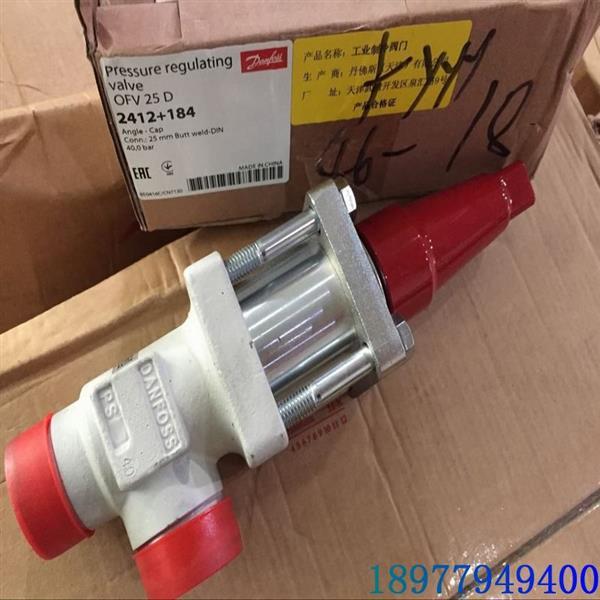 丹佛斯牌OFV20-25D,2412+183型角型手动溢流阀