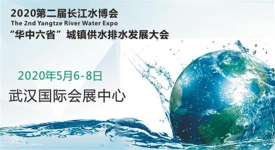 """2020""""華中六省""""城鎮供水排水發展高峰論壇 暨新技術、新設備博覽會"""