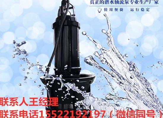 潜水轴流泵QZB大流量轴爆�l速度�砘�蟠蠹伊肆鞅贸Ъ�