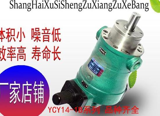 瑞彩祥云appΨ 旭思盛 10YCY14-1B轴向柱◆塞泵 高压油泵 柱塞泵