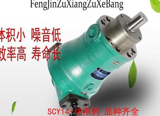 奋进柱塞泵 10SCY14-1B轴向柱塞泵 高压油泵 柱塞泵
