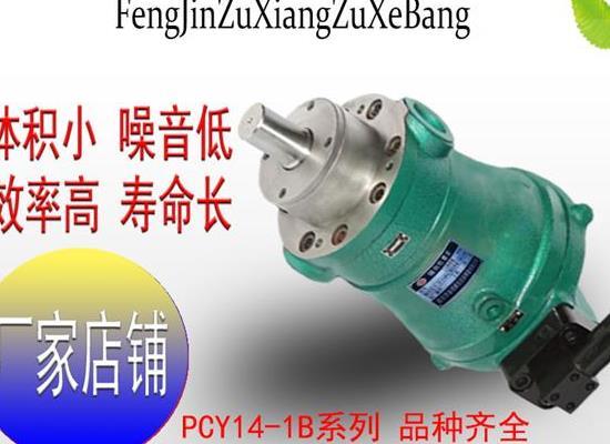 奋进♂柱塞泵 10PCY14-1B轴向柱塞泵 高压油泵 柱塞泵