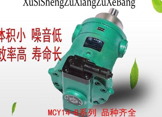 旭思盛 PCY14-1B 轴向柱塞☆泵↑ 高压油泵 柱塞泵