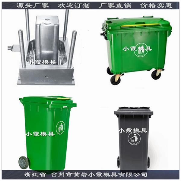 PP1100L垃圾车注塑模具生产厂家PE注射垃圾车模具生产厂