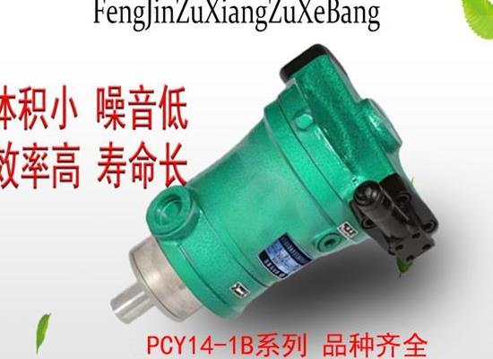 奋进柱塞泵 10PCY14-1B轴向柱塞泵 高压油泵 柱塞泵