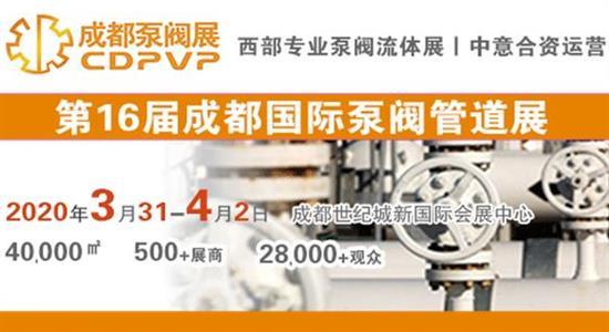 2020CDPVP 成都国际泵阀管道展  2020年3月31日—4月2日