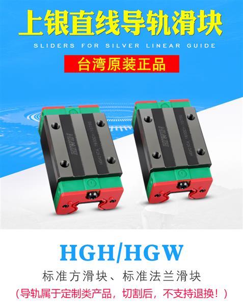 HIWIN直线导轨|上海上银滑块EGH15CA