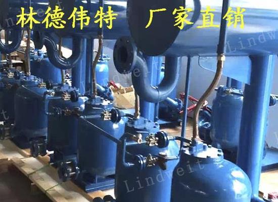 林德偉特專業生產蒸汽系統凝結水回收設備