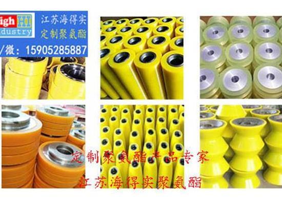 江苏聚氨酯非标件,聚氨酯异形件,聚氨酯定制件,聚氨酯产品生产