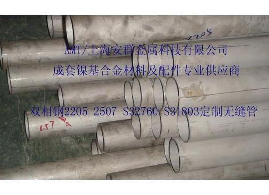 UNSS31803/S32205法蘭圓鋼彎頭螺栓板材無縫管