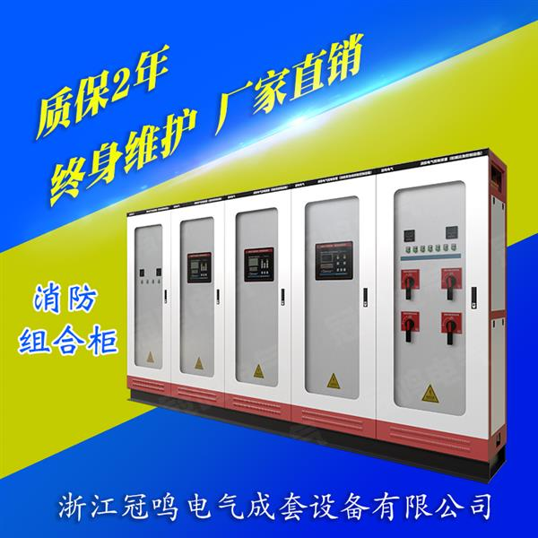 消防控制柜,巡检柜,水泵控制柜,控制柜厂家