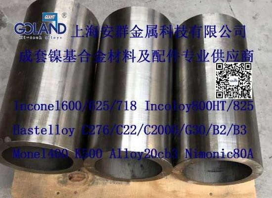 InconelX-750板材带材圆管无缝管法兰锻件轴承紧固件