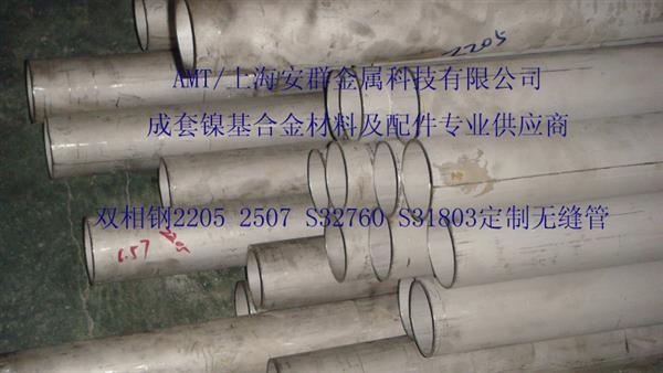 UNSS31803/S32205法兰圆钢弯头螺栓板材无缝管