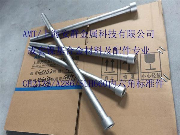 GH132/SUH660板材带材圆钢无缝管丝材锻件钢锭法兰