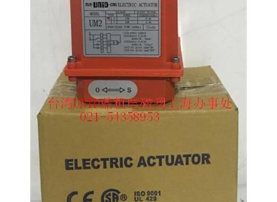 UM2-7_90度旋转电动执行器_台湾mit-UNID-cn