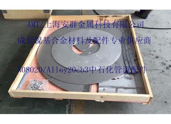 Alloy20cb3/NS143板材带材圆钢无缝管丝材锻件