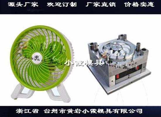 模具厂台扇塑料外壳模具安全扇塑胶外壳模具耐用
