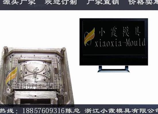 塑料模具公司46寸显示器模具40寸电视机塑料模具品质高