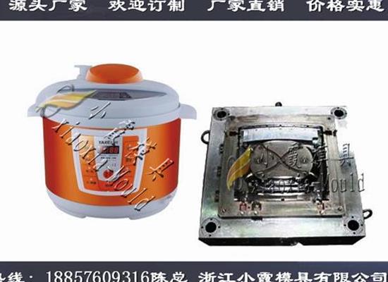 開模注塑加工電鍋模具微波爐塑料殼模具公司