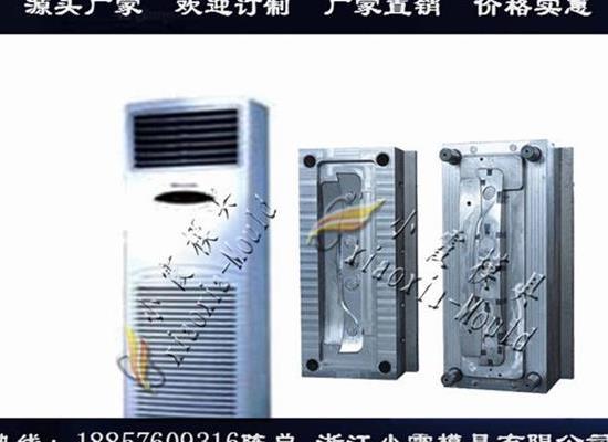 注塑模具公司立式空调塑料模具日用品模具