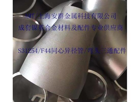 S31254/F44/254SMO圓鋼無縫管絲材鍛件
