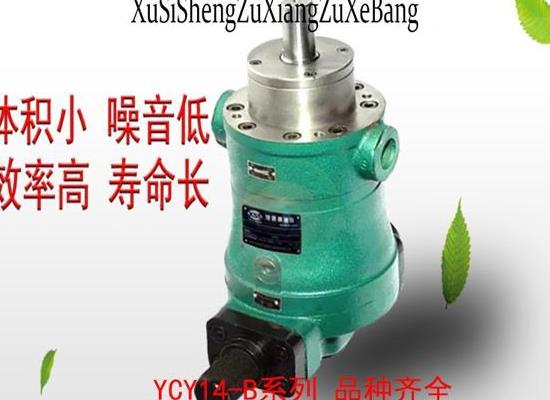旭思盛 YCY14-1B 軸向柱泵 高壓油泵 柱塞泵