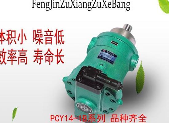 奮進柱塞泵 10PCY14-1B軸向柱塞泵 高壓油泵 柱塞泵